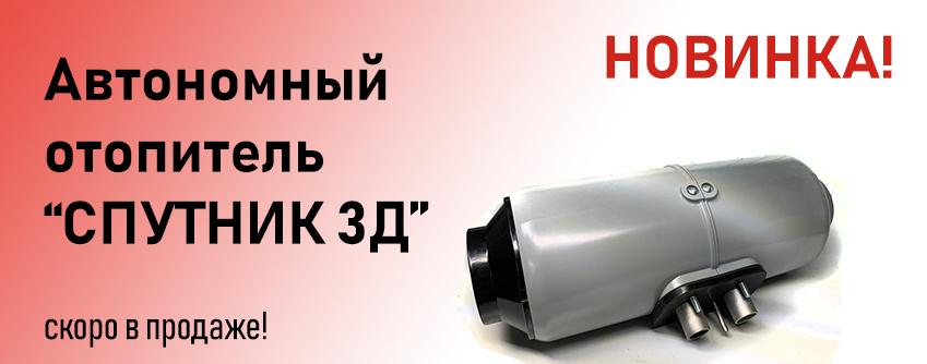 Спутник 3Д