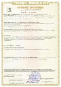 Сертификат 14ТС